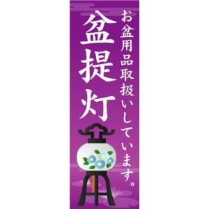 のぼり のぼり旗 盆提灯|sendenjapan