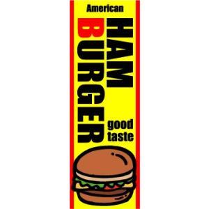 のぼり のぼり旗 アメリカンハンバーガー|sendenjapan