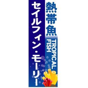 のぼり のぼり旗 熱帯魚 セイルフィン・モーリー|sendenjapan
