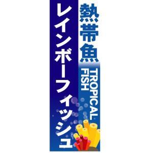 のぼり のぼり旗 熱帯魚 レインボーフィッシュ|sendenjapan