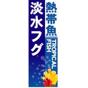 のぼり のぼり旗 熱帯魚 淡水フグ|sendenjapan