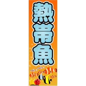 のぼり のぼり旗 熱帯魚|sendenjapan