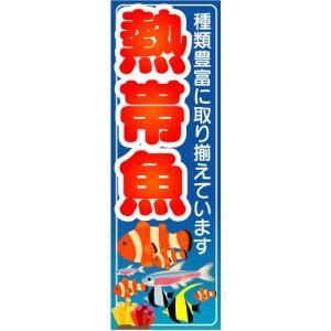 のぼり のぼり旗 熱帯魚 種類豊富に取り揃えています|sendenjapan