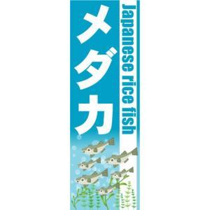 のぼり のぼり旗 メダカ|sendenjapan