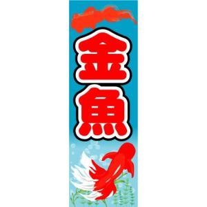 のぼり のぼり旗 金魚|sendenjapan