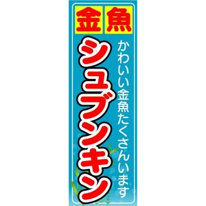 のぼり のぼり旗 金魚 シュブンキン|sendenjapan
