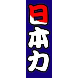 のぼり のぼり旗 日本力|sendenjapan