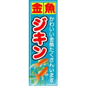 のぼり のぼり旗 金魚 ジキン|sendenjapan