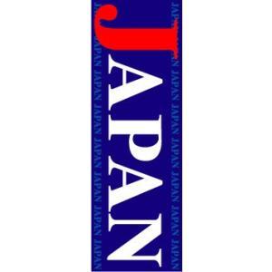 のぼり のぼり旗 JAPAN|sendenjapan