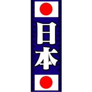 のぼり のぼり旗 日本|sendenjapan