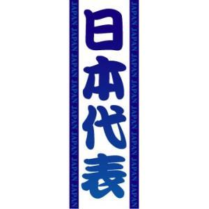 のぼり のぼり旗 日本代表|sendenjapan