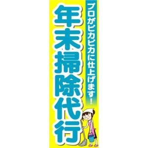 のぼり のぼり旗 年末掃除代行|sendenjapan