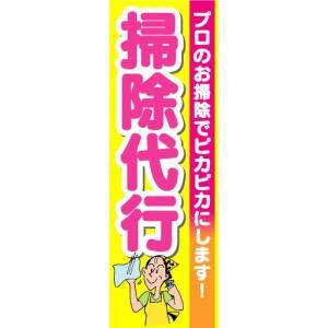 のぼり のぼり旗 掃除代行|sendenjapan