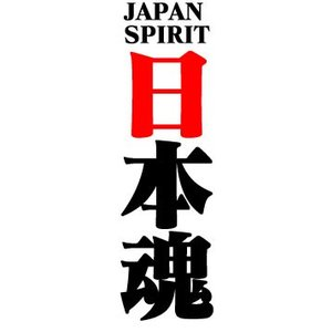のぼり のぼり旗 JAPAN SPIRIT 日本魂|sendenjapan