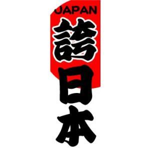 のぼり のぼり旗 JAPAN 誇 日本|sendenjapan