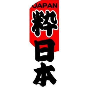 のぼり のぼり旗 JAPAN 粋 日本|sendenjapan