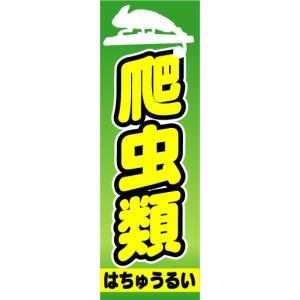 のぼり のぼり旗 爬虫類 はちゅうるい|sendenjapan