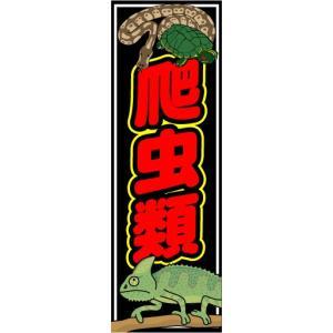 のぼり のぼり旗 爬虫類|sendenjapan