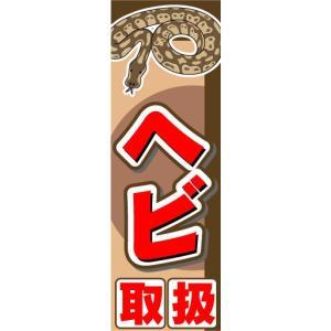 のぼり のぼり旗 ヘビ 取扱|sendenjapan