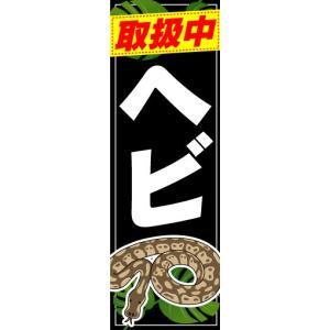 のぼり のぼり旗 取扱中 ヘビ|sendenjapan