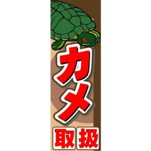 のぼり のぼり旗 カメ 取扱|sendenjapan