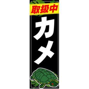 のぼり のぼり旗 取扱中 カメ|sendenjapan