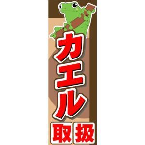 のぼり のぼり旗 カエル 取扱|sendenjapan