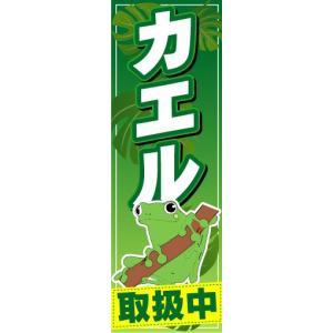 のぼり のぼり旗 カエル 取扱中|sendenjapan