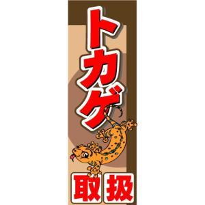 のぼり のぼり旗 トカゲ 取扱|sendenjapan