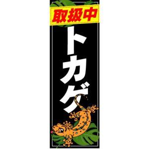 のぼり のぼり旗 取扱中 トカゲ|sendenjapan