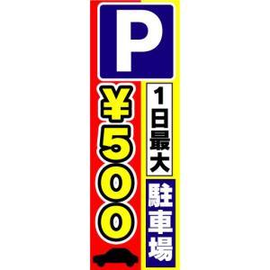 のぼり のぼり旗 P 1日最大 駐車場 ¥500|sendenjapan