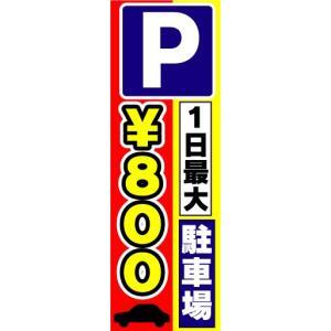 のぼり のぼり旗 P 1日最大 駐車場 ¥800|sendenjapan