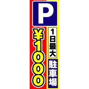 のぼり のぼり旗 P 1日最大 駐車場 ¥1000|sendenjapan