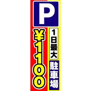 のぼり のぼり旗 P 1日最大 駐車場 ¥1100|sendenjapan