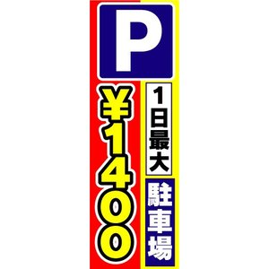 のぼり のぼり旗 P 1日最大 駐車場 ¥1400|sendenjapan