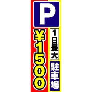 のぼり のぼり旗 P 1日最大 駐車場 ¥1500|sendenjapan