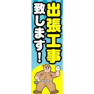 のぼり のぼり旗 出張工事致します!|sendenjapan