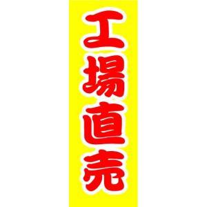 のぼり のぼり旗 工場直売|sendenjapan