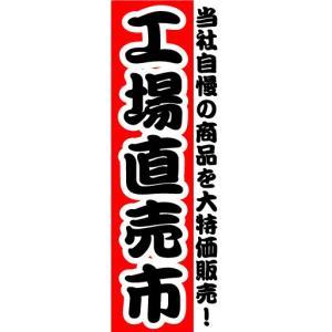 のぼり のぼり旗 工場直売市|sendenjapan