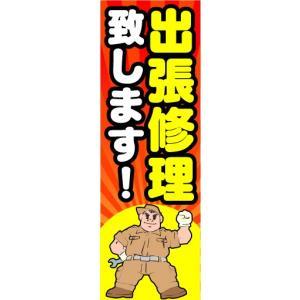 のぼり のぼり旗 出張修理致します!|sendenjapan