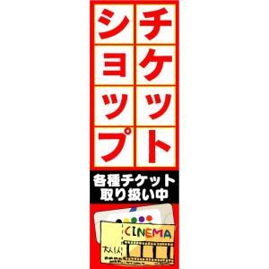 のぼり のぼり旗 チケットショップ|sendenjapan