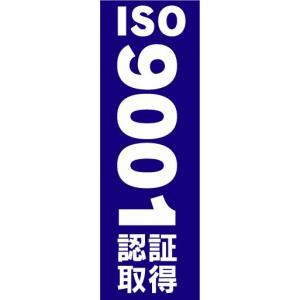 のぼり のぼり旗 ISO 9001 認証取得|sendenjapan
