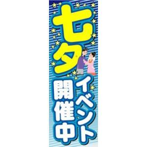 のぼり のぼり旗 七夕イベント開催中|sendenjapan