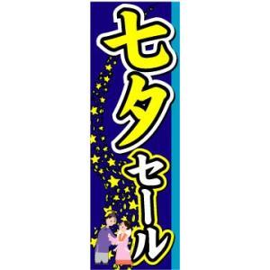 のぼり のぼり旗 七夕セール|sendenjapan