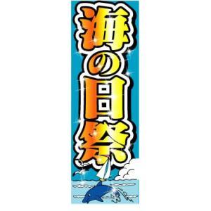 のぼり のぼり旗 海の日祭|sendenjapan