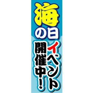 のぼり のぼり旗 海の日イベント開催中!|sendenjapan