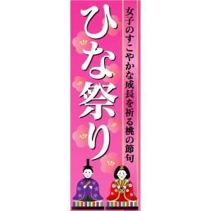 のぼり のぼり旗 ひな祭り|sendenjapan
