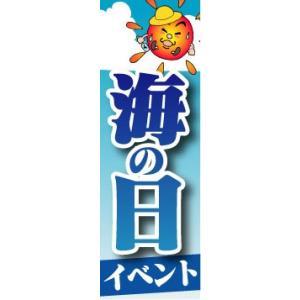 のぼり のぼり旗 海の日イベント|sendenjapan