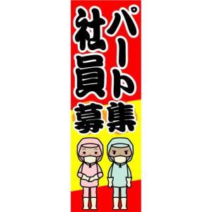のぼり のぼり旗 パート 社員 募集|sendenjapan