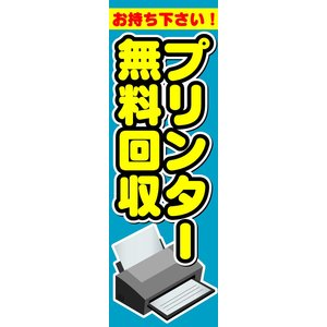 のぼり のぼり旗 プリンター無料回収|sendenjapan